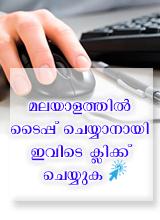 malayalam typing