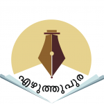 Ezhuthupura